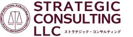 ストラテジック・コンサルティング(Strategic Consulting)