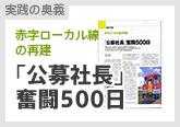 「公募社長」奮闘500日