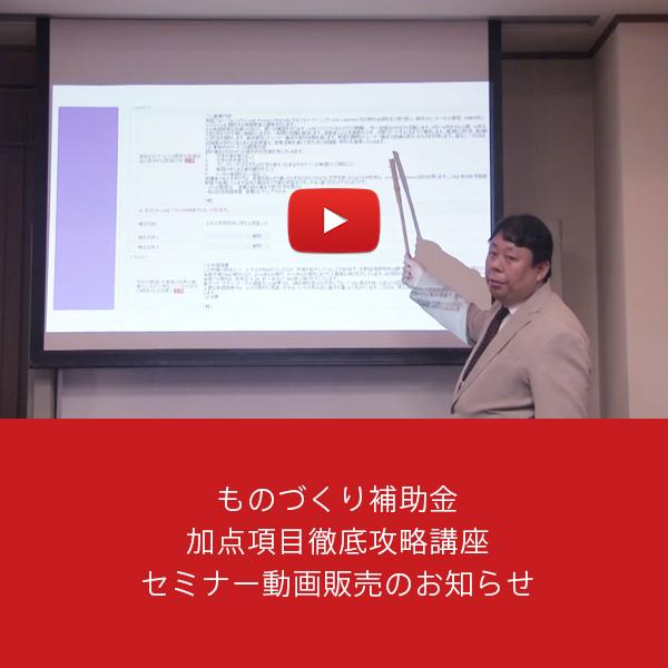 セミナー動画販売のお知らせ.jpg