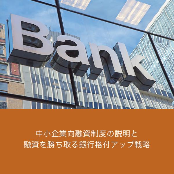 融資を勝ち取る銀行格付アップ戦略.jpg