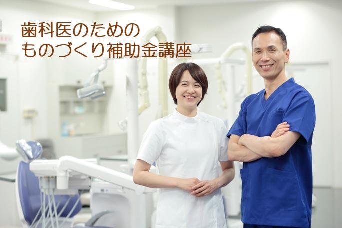 歯科医のためのものづくり補助金講座.jpg