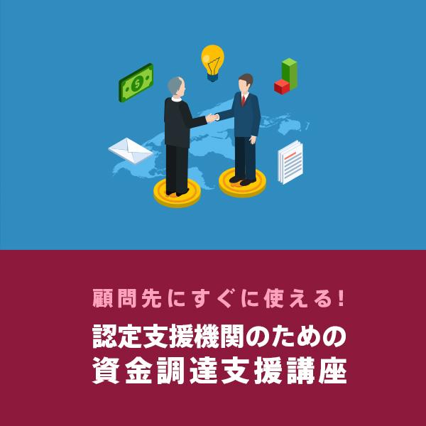 認定支援機関のための資金調達支援講座.jpg
