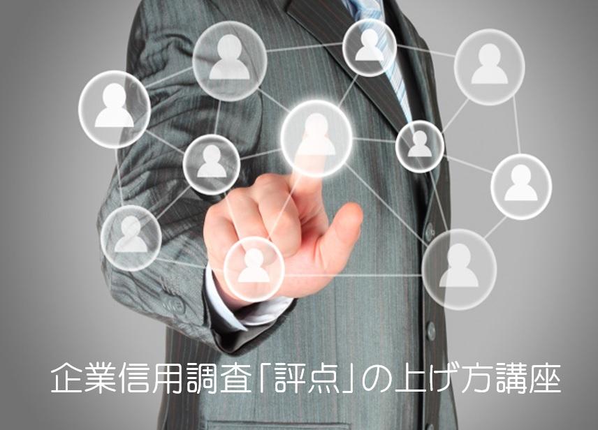 企業信用調査「評点」の上げ方講座.jpgのサムネイル画像