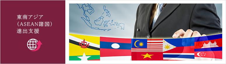 東南アジア(ASEAN諸国)進出支援サービス